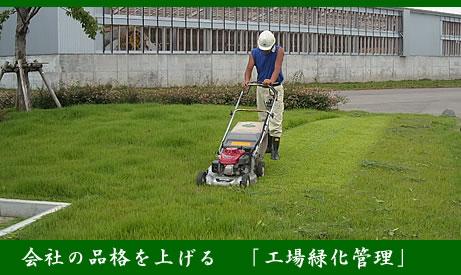 工場緑化管理ボタン
