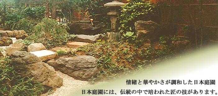 豪華和風庭園