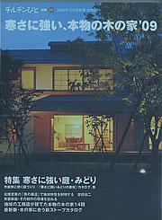 寒さに強い本物の木の家09
