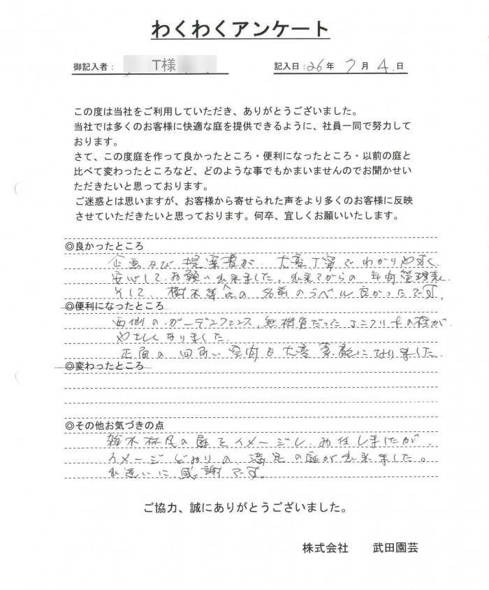 多田 泰子様アンケート