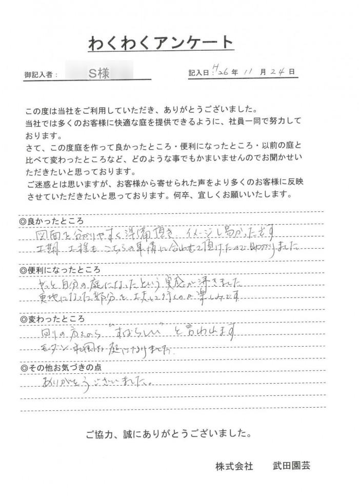 白井 健道様アンケート