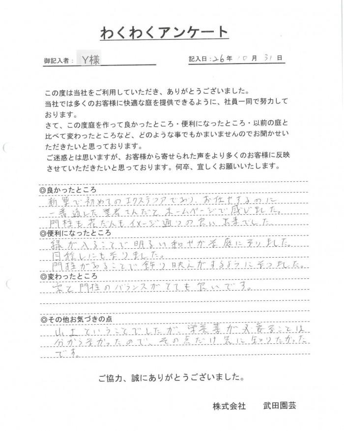 吉田様アンケート