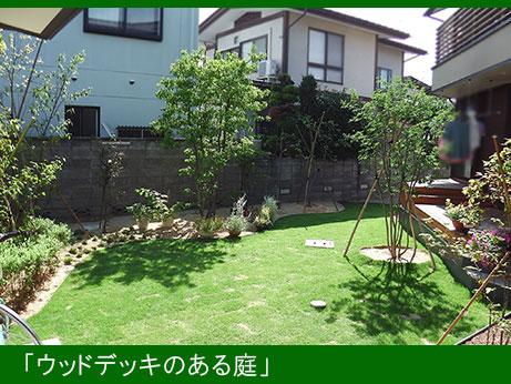 「ウッドデッキのある庭」