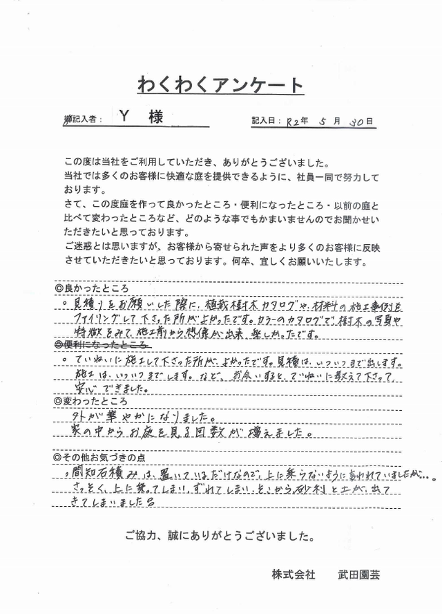 わくわくアンケート 山形市上桜田Y様