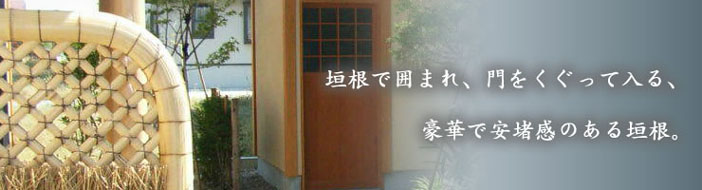 垣根で囲まれ、門をくぐって入る、豪華で安定感のある垣根。