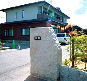 桜御影石(中国産)